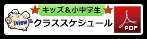 クラススケジュール(キッズ&小中学生)
